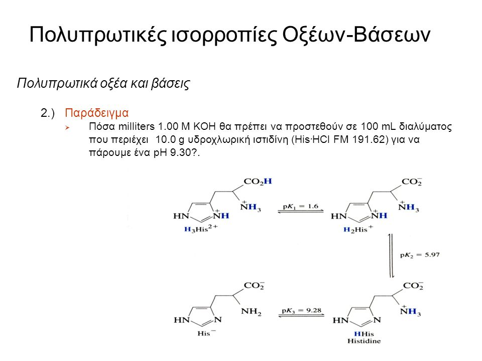 26. Yπολογίστε το pH των τριών διαλυμάτων γλυκίνης 0.1 Μ (της κάθε μορφής) Δίδεται pka1=2.34, pka2=9.6. Oδηγίες Να αναγραφούν και οι τρείς μορφές και
