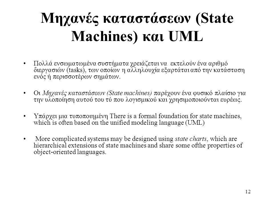 12 Μηχανές καταστάσεων (State Machines) και UML Πολλά ενσωματωμένα συστήματα χρειάζεται να εκτελούν ένα αριθμό διεργασιών (tasks), των οποίων η αλληλο
