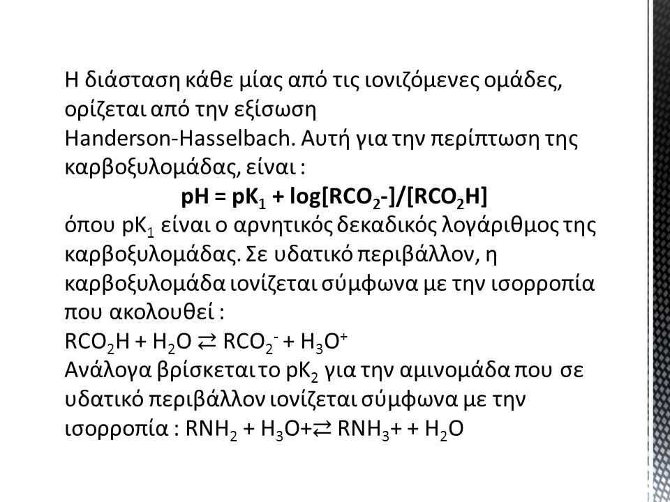 Η διάσταση κάθε μίας από τις ιονιζόμενες ομάδες, ορίζεται από την εξίσωση Handerson-Hasselbach. Αυτή για την περίπτωση της καρβοξυλομάδας, είναι : pH