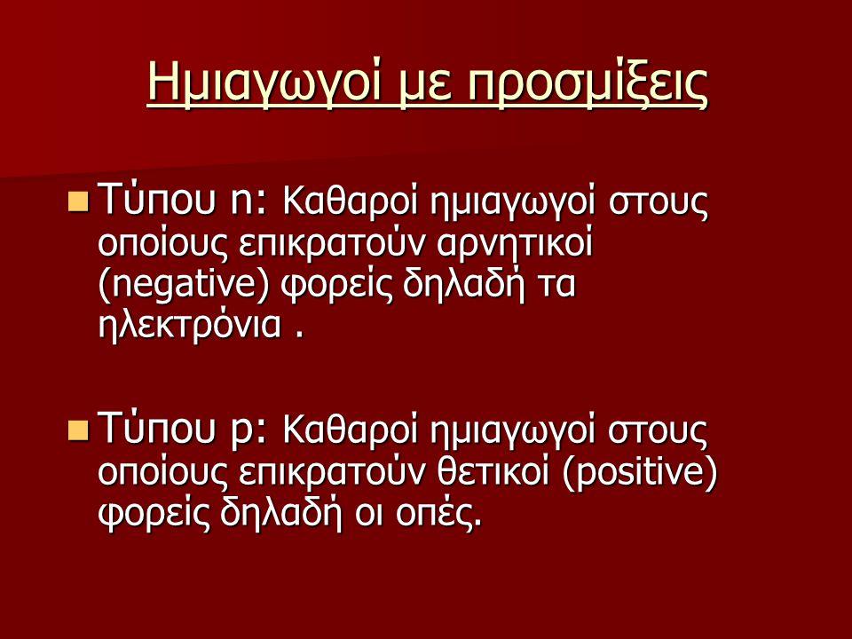 Ημιαγωγοί με προσμίξεις Τύπου n: Καθαροί ημιαγωγοί στους οποίους επικρατούν αρνητικοί (negative) φορείς δηλαδή τα ηλεκτρόνια. Τύπου n: Καθαροί ημιαγωγ