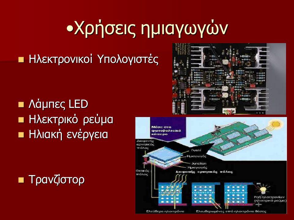 Χρήσεις ημιαγωγώνΧρήσεις ημιαγωγών Ηλεκτρονικοί Υπολογιστές Ηλεκτρονικοί Υπολογιστές Λάμπες LED Λάμπες LED Ηλεκτρικό ρεύμα Ηλεκτρικό ρεύμα Ηλιακή ενέρ