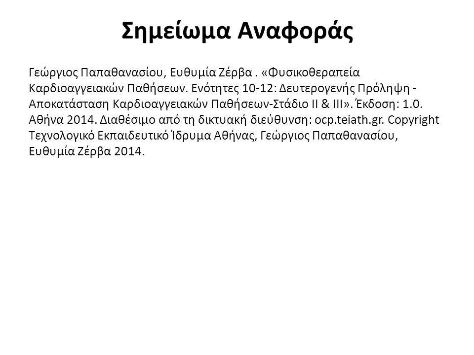 Σημείωμα Αναφοράς Γεώργιος Παπαθανασίου, Ευθυμία Ζέρβα. «Φυσικοθεραπεία Καρδιοαγγειακών Παθήσεων. Ενότητες 10-12: Δευτερογενής Πρόληψη - Αποκατάσταση
