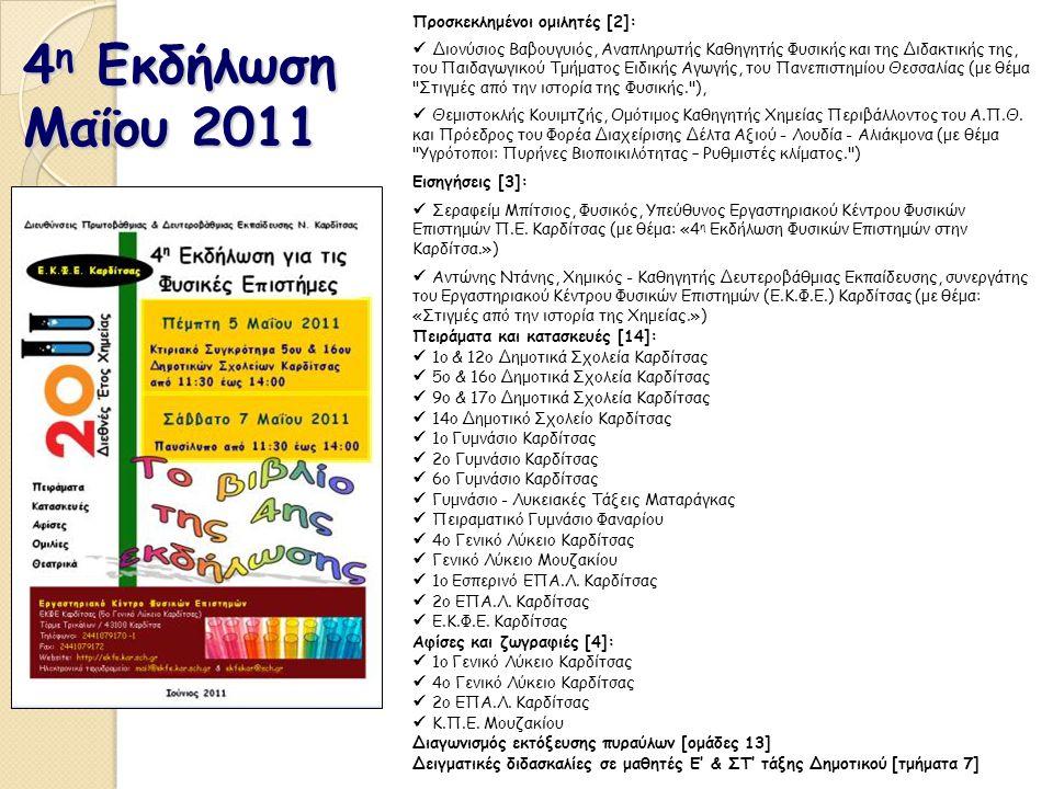 4 η Εκδήλωση Μαΐου 2011 Προσκεκλημένοι ομιλητές [2]: Διονύσιος Βαβουγυιός, Αναπληρωτής Καθηγητής Φυσικής και της Διδακτικής της, του Παιδαγωγικού Τμήματος Ειδικής Αγωγής, του Πανεπιστημίου Θεσσαλίας (με θέμα Στιγμές από την ιστορία της Φυσικής. ), Θεμιστοκλής Κουιμτζής, Ομότιμος Καθηγητής Χημείας Περιβάλλοντος του Α.Π.Θ.