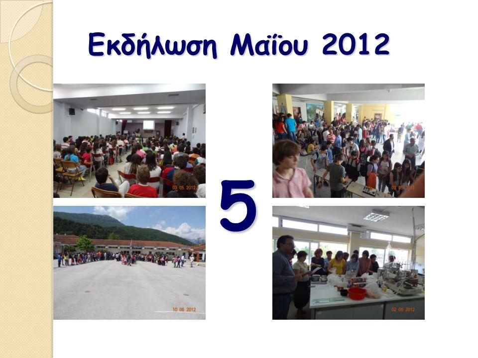 Εκδήλωση Μαΐου 2012 5