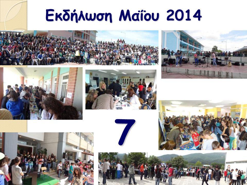 Εκδήλωση Μαΐου 2014 7