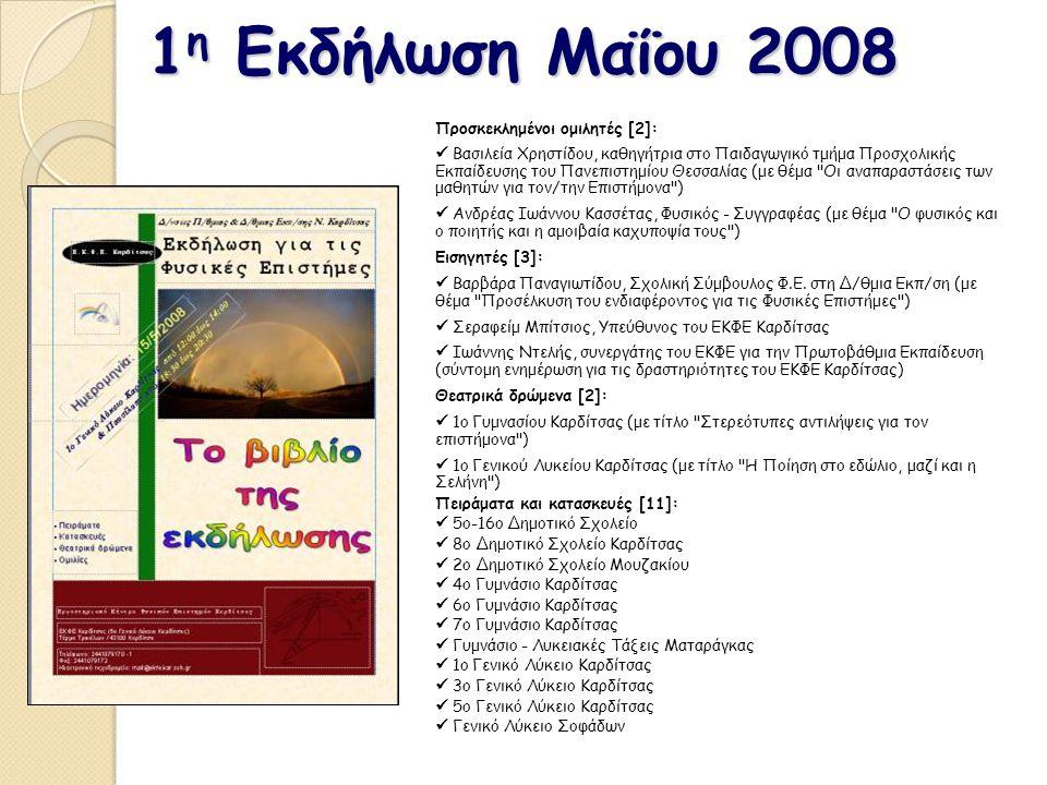 1 η Εκδήλωση Μαΐου 2008 Προσκεκλημένοι ομιλητές [2]: Βασιλεία Χρηστίδου, καθηγήτρια στο Παιδαγωγικό τμήμα Προσχολικής Εκπαίδευσης του Πανεπιστημίου Θεσσαλίας (με θέμα Οι αναπαραστάσεις των μαθητών για τον/την Επιστήμονα ) Ανδρέας Ιωάννου Κασσέτας, Φυσικός - Συγγραφέας (με θέμα Ο φυσικός και ο ποιητής και η αμοιβαία καχυποψία τους ) Εισηγητές [3]: Βαρβάρα Παναγιωτίδου, Σχολική Σύμβουλος Φ.Ε.