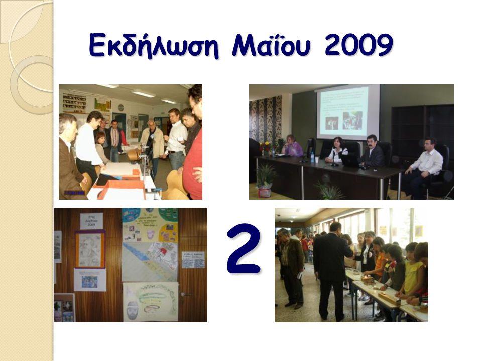 Εκδήλωση Μαΐου 2009 2