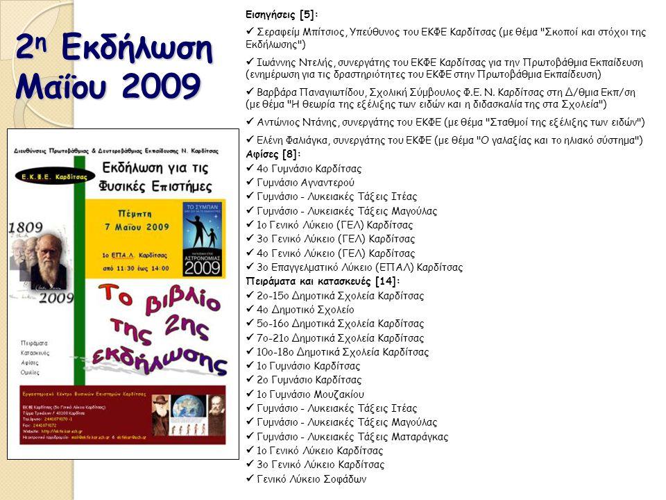 2 η Εκδήλωση Μαΐου 2009 Εισηγήσεις [5]: Σεραφείμ Μπίτσιος, Υπεύθυνος του ΕΚΦΕ Καρδίτσας (με θέμα Σκοποί και στόχοι της Εκδήλωσης ) Ιωάννης Ντελής, συνεργάτης του ΕΚΦΕ Καρδίτσας για την Πρωτοβάθμια Εκπαίδευση (ενημέρωση για τις δραστηριότητες του ΕΚΦΕ στην Πρωτοβάθμια Εκπαίδευση) Βαρβάρα Παναγιωτίδου, Σχολική Σύμβουλος Φ.Ε.