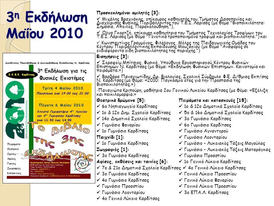 3 η Εκδήλωση Μαΐου 2010 Προσκεκλημένοι ομιλητές [3]: Μιχάλης Βραχνάκης, επίκουρος καθηγητής του Τμήματος Δασοπονίας και Διαχείρισης Φυσικού Περιβάλλοντος του Τ.Ε.Ι.