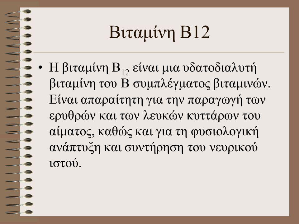 Βιταμίνη Β12 Η βιταμίνη Β 12 είναι μια υδατοδιαλυτή βιταμίνη του Β συμπλέγματος βιταμινών. Είναι απαραίτητη για την παραγωγή των ερυθρών και των λευκώ