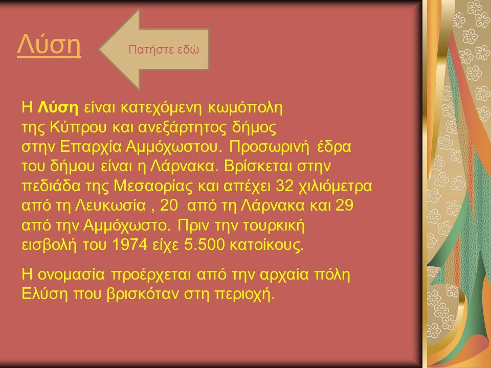 Λύση Η Λύση είναι κατεχόμενη κωμόπολη της Κύπρου και ανεξάρτητος δήμος στην Επαρχία Αμμόχωστου. Προσωρινή έδρα του δήμου είναι η Λάρνακα. Βρίσκεται στ