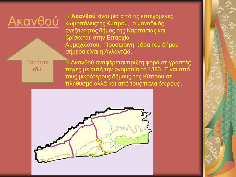 Ακανθού Η Ακανθού είναι μία από τις κατεχόμενες κωμοπόλειςτης Κύπρου, ο μοναδικός ανεξάρτητος δήμος της Καρπασίας και βρίσκεται στην Επαρχία Αμμοχώστου.