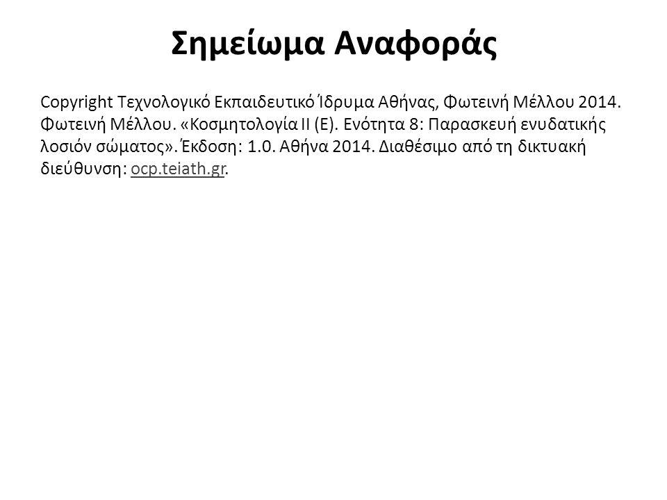 Σημείωμα Αναφοράς Copyright Τεχνολογικό Εκπαιδευτικό Ίδρυμα Αθήνας, Φωτεινή Μέλλου 2014. Φωτεινή Μέλλου. «Κοσμητολογία ΙΙ (Ε). Ενότητα 8: Παρασκευή εν