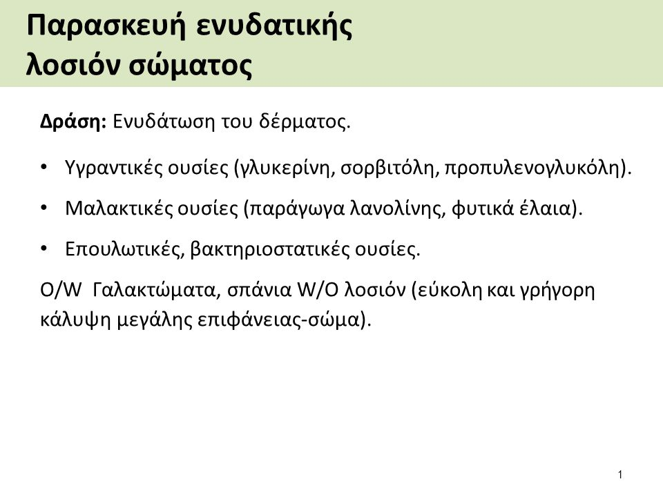 Παρασκευή ενυδατικής λοσιόν σώματος Δράση: Ενυδάτωση του δέρματος. Υγραντικές ουσίες (γλυκερίνη, σορβιτόλη, προπυλενογλυκόλη). Μαλακτικές ουσίες (παρά