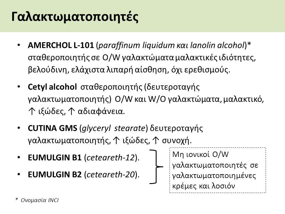 Γαλακτωματοποιητές AMERCHOL L-101 (paraffinum liquidum και lanolin alcohol)* σταθεροποιητής σε O/W γαλακτώματα μαλακτικές ιδιότητες, βελούδινη, ελάχισ