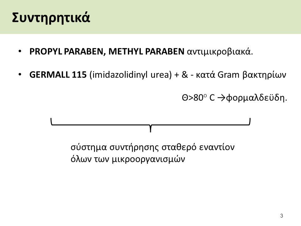 Συντηρητικά PROPYL PARABEN, METHYL PARABEN αντιμικροβιακά. GERMALL 115 (imidazolidinyl urea) + & - κατά Gram βακτηρίων Θ>80 ο C →φορμαλδεϋδη. 3 σύστημ