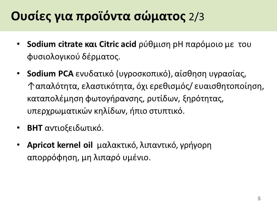 Ουσίες για προϊόντα σώματος 2/3 Sodium citrate και Citric acid ρύθμιση pH παρόμοιο με του φυσιολογικού δέρματος. Sodium PCA ενυδατικό (υγροσκοπικό), α