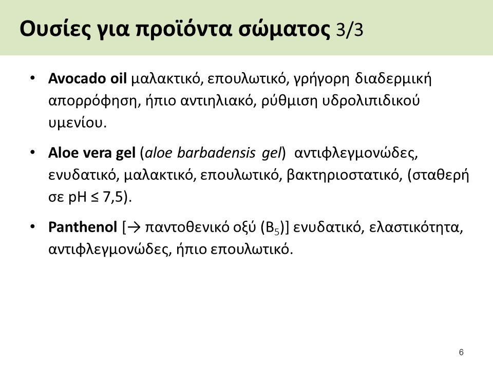 Ουσίες για προϊόντα σώματος 3/3 Avocado oil μαλακτικό, επουλωτικό, γρήγορη διαδερμική απορρόφηση, ήπιο αντιηλιακό, ρύθμιση υδρολιπιδικού υμενίου. Αloe