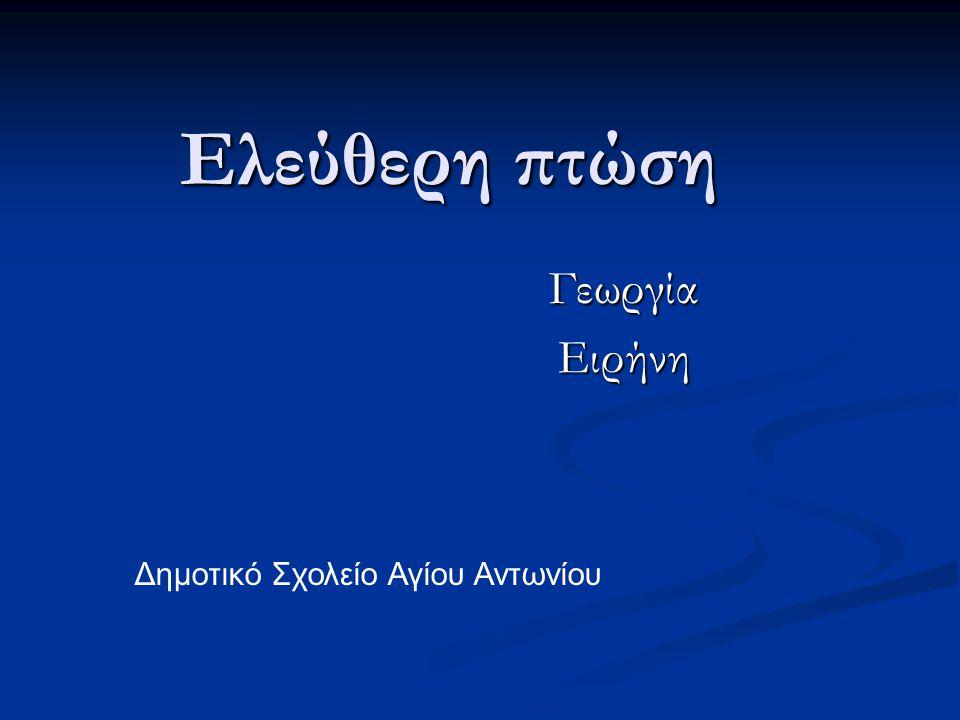 Ελεύθερη πτώση ΓεωργίαΕιρήνη Δημοτικό Σχολείο Αγίου Αντωνίου