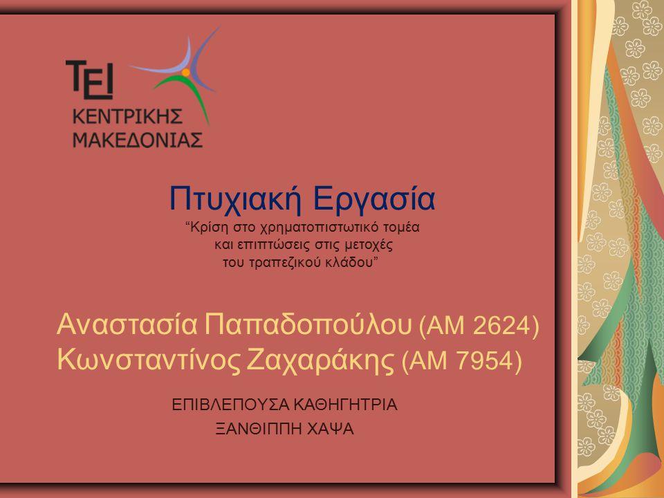 Πτυχιακή Eργασία Κρίση στο χρηματοπιστωτικό τομέα και επιπτώσεις στις μετοχές του τραπεζικού κλάδου Αναστασία Παπαδοπούλου (ΑΜ 2624) Κωνσταντίνος Ζαχαράκης (ΑΜ 7954) ΕΠΙΒΛΕΠOYΣΑ ΚΑΘΗΓΗΤΡΙΑ ΞΑΝΘΙΠΠΗ ΧΑΨΑ