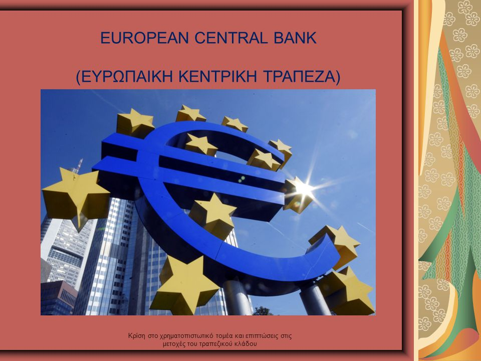 EUROPEAN CENTRAL BANK (ΕΥΡΩΠΑΙΚΗ ΚΕΝΤΡΙΚΗ ΤΡΑΠΕΖΑ) Κρίση στο χρηματοπιστωτικό τομέα και επιπτώσεις στις μετοχές του τραπεζικού κλάδου