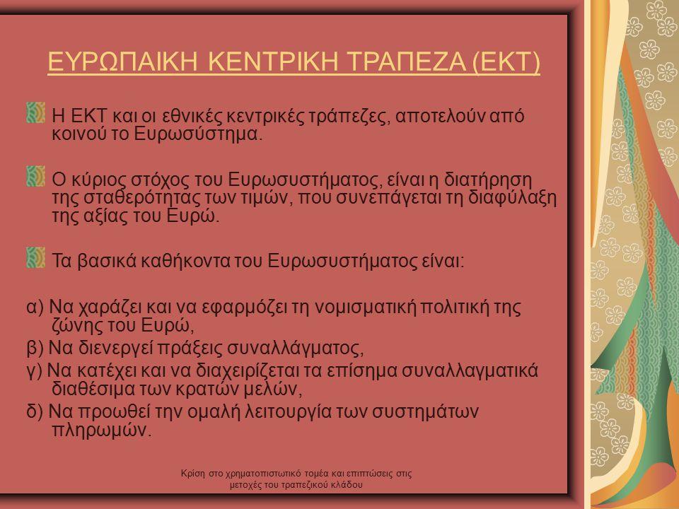 ΕΥΡΩΠΑΙΚΗ ΚΕΝΤΡΙΚΗ ΤΡΑΠΕΖΑ (ΕΚΤ) Η ΕΚΤ και οι εθνικές κεντρικές τράπεζες, αποτελούν από κοινού το Ευρωσύστημα.