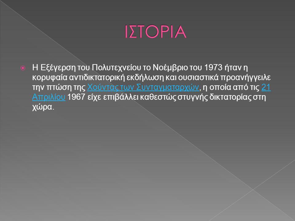  Η Εξέγερση του Πολυτεχνείου το Νοέμβριο του 1973 ήταν η κορυφαία αντιδικτατορική εκδήλωση και ουσιαστικά προανήγγειλε την πτώση της Χούντας των Συνταγματαρχών, η οποία από τις 21 Απριλίου 1967 είχε επιβάλλει καθεστώς στυγνής δικτατορίας στη χώρα.Χούντας των Συνταγματαρχών21 Απριλίου