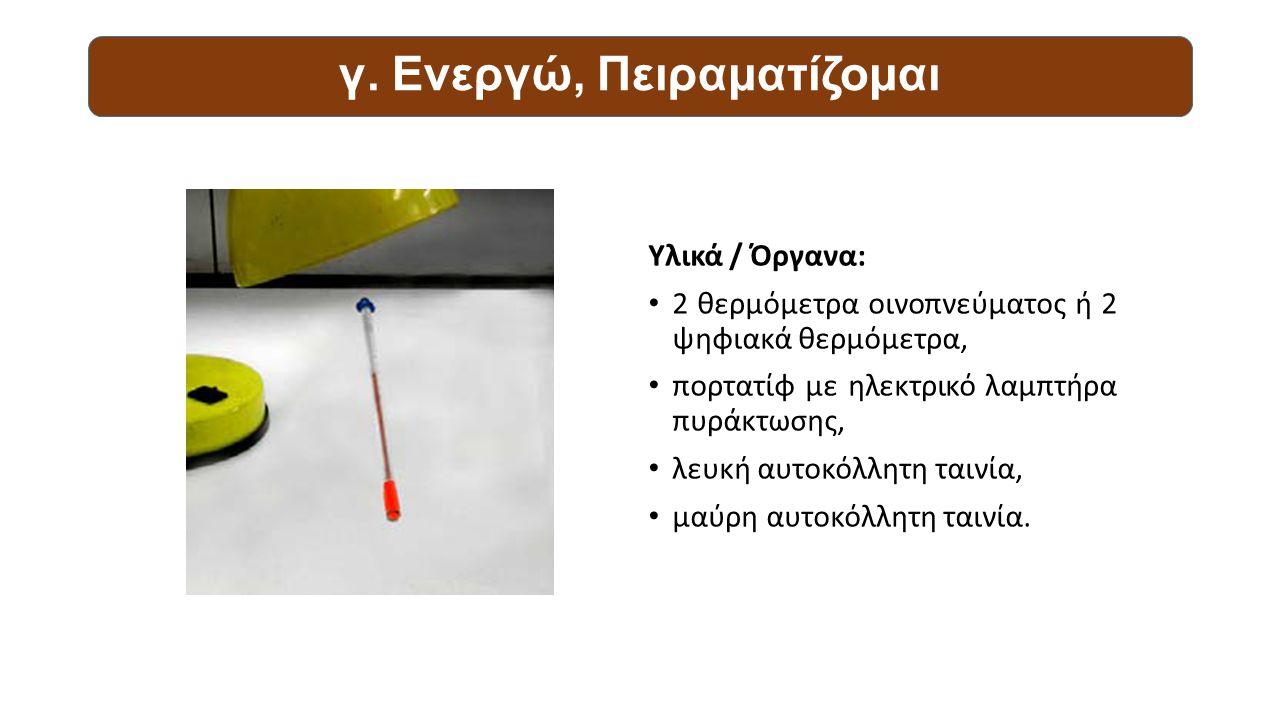 Υλικά / Όργανα: 2 θερμόμετρα οινοπνεύματος ή 2 ψηφιακά θερμόμετρα, πορτατίφ με ηλεκτρικό λαμπτήρα πυράκτωσης, λευκή αυτοκόλλητη ταινία, μαύρη αυτοκόλλ