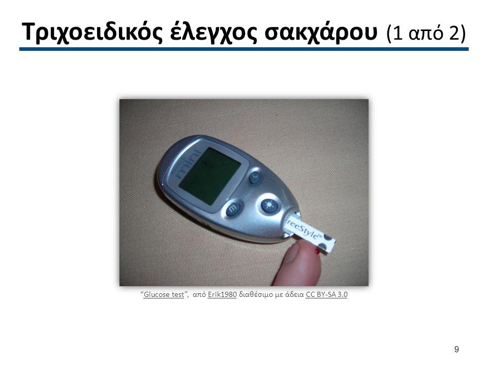 Τριχοειδικός έλεγχος σακχάρου (1 από 2) Glucose test , από Erik1980 διαθέσιμο με άδεια CC BY-SA 3.0Glucose testErik1980CC BY-SA 3.0 9