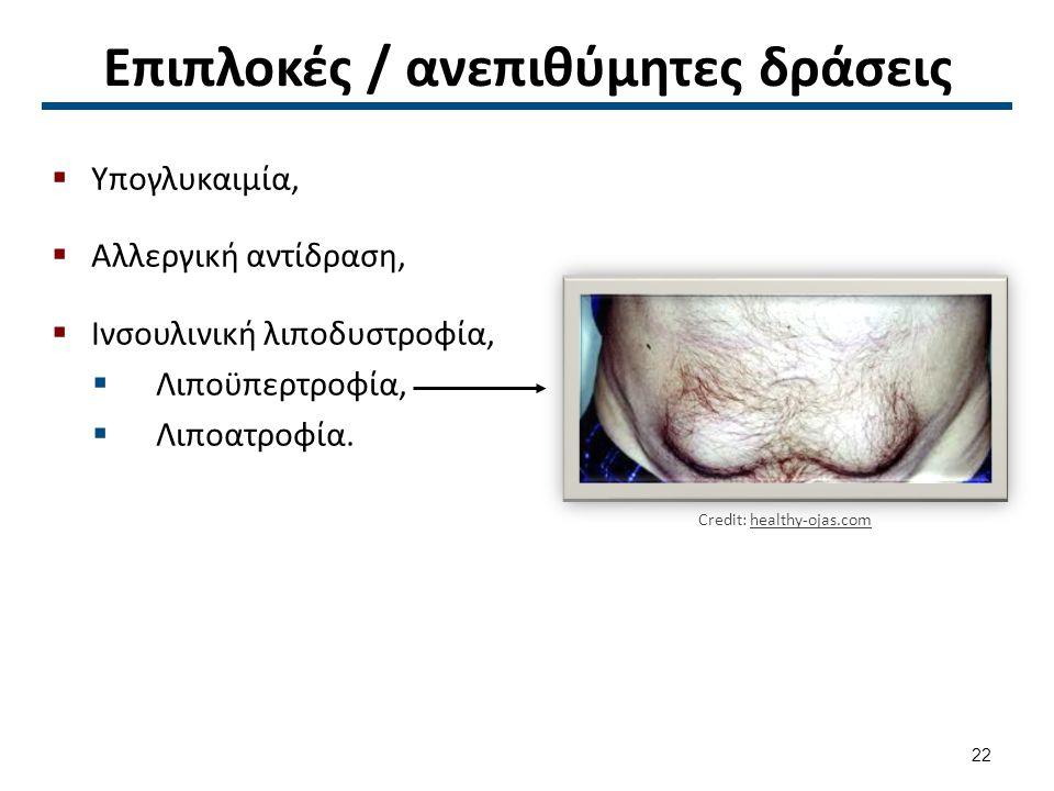 Επιπλοκές / ανεπιθύμητες δράσεις  Υπογλυκαιμία,  Αλλεργική αντίδραση,  Ινσουλινική λιποδυστροφία,  Λιποϋπερτροφία,  Λιποατροφία.