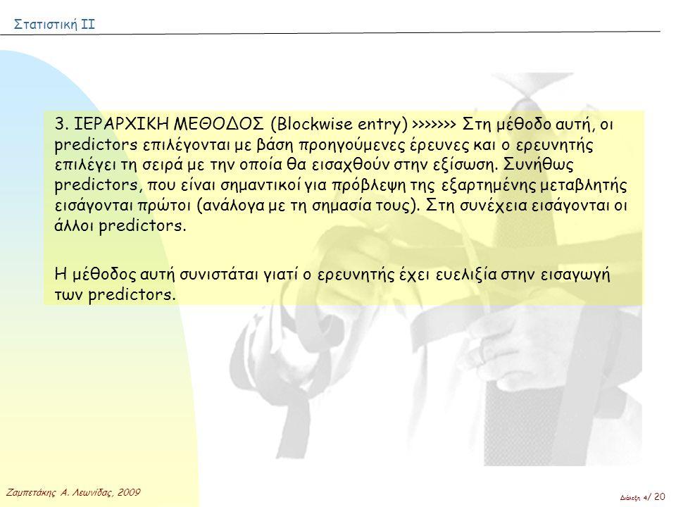Στατιστική ΙΙ Ζαμπετάκης Α.Λεωνίδας, 2009 Διάλεξη 4 / 20 3.