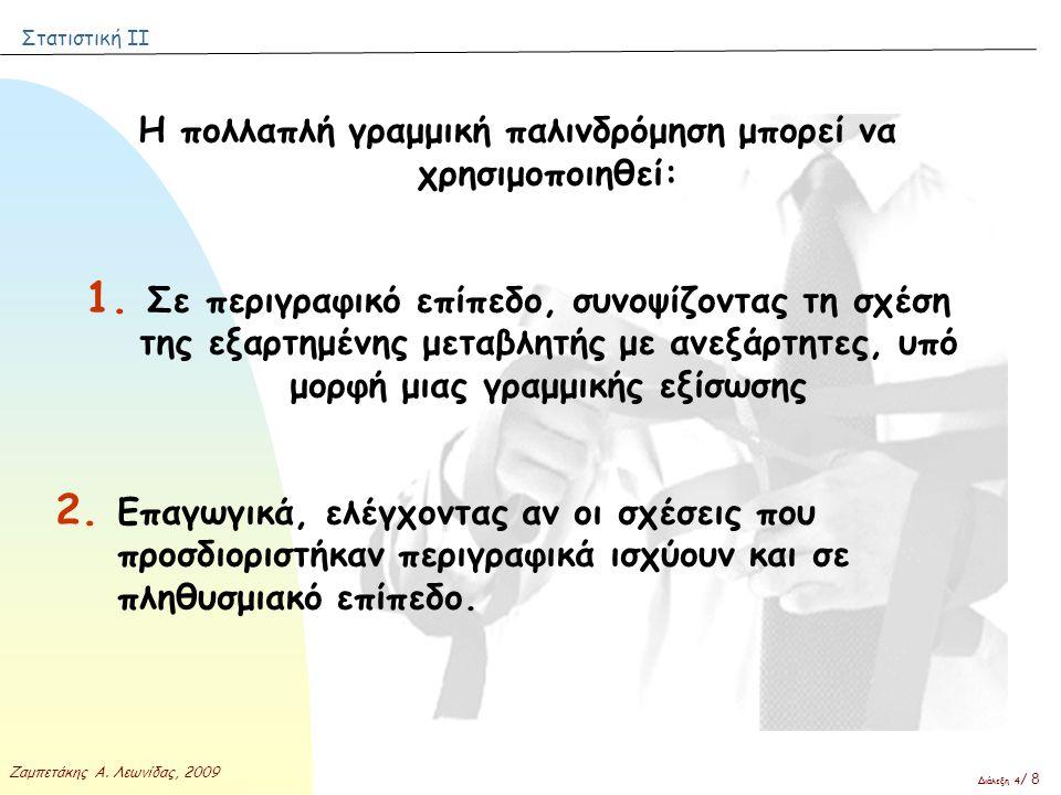 Στατιστική ΙΙ Ζαμπετάκης Α.Λεωνίδας, 2009 Διάλεξη 4 / 19 2.