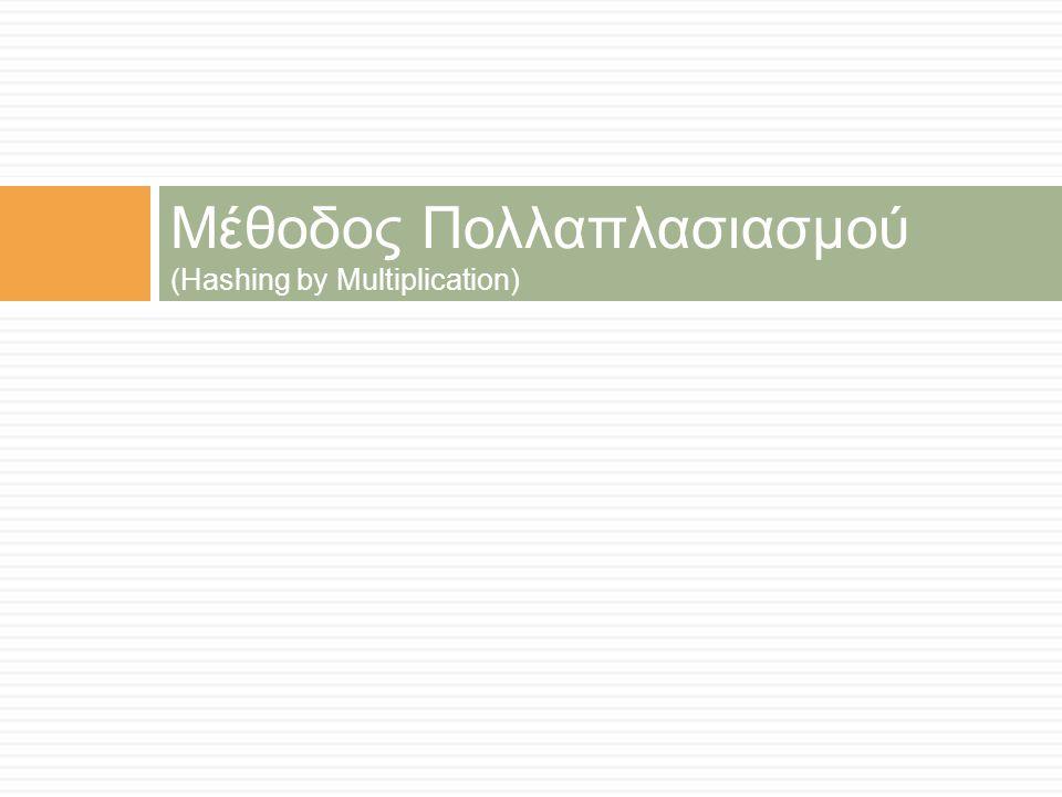 Μέθοδος Πολλαπλασιασμού (Hashing by Multiplication)