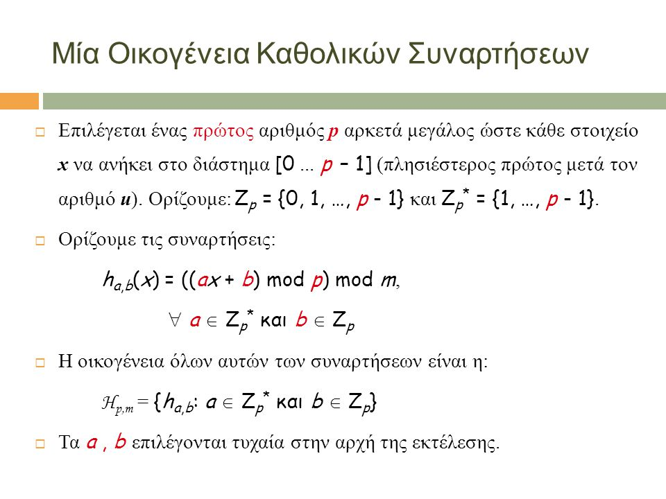 Μία Οικογένεια Καθολικών Συναρτήσεων  Επιλέγεται ένας πρώτος αριθμός p αρκετά μεγάλος ώστε κάθε στοιχείο x να ανήκει στο διάστημα [0... p – 1] (πλησι