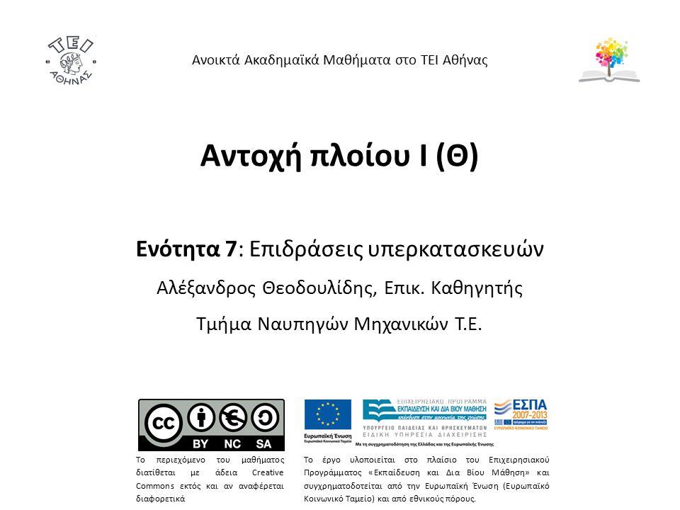 Αντοχή πλοίου Ι (Θ) Ενότητα 7: Επιδράσεις υπερκατασκευών Αλέξανδρος Θεοδουλίδης, Επικ. Καθηγητής Τμήμα Ναυπηγών Μηχανικών Τ.Ε. Ανοικτά Ακαδημαϊκά Μαθή