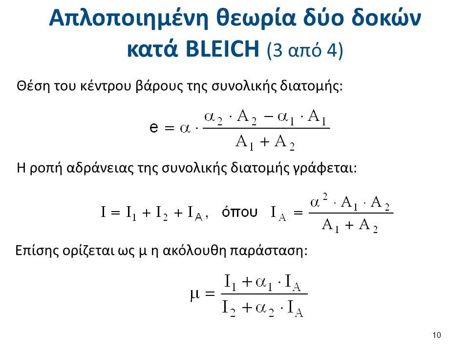 Απλοποιημένη θεωρία δύο δοκών κατά BLEICH (3 από 4) Θέση του κέντρου βάρους της συνολικής διατομής: Η ροπή αδράνειας της συνολικής διατομής γράφεται: