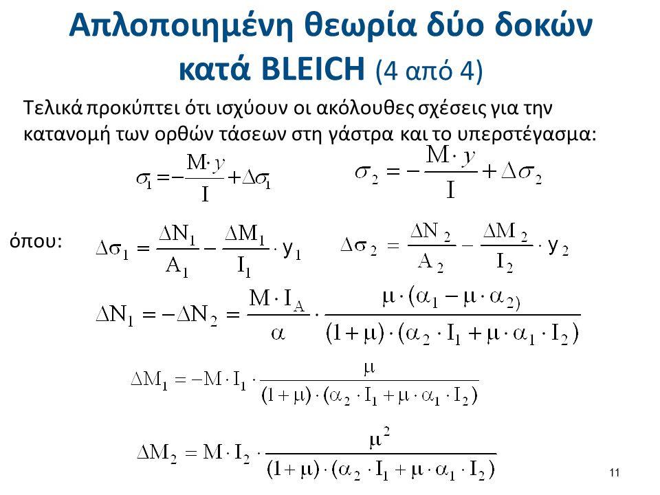 Απλοποιημένη θεωρία δύο δοκών κατά BLEICH (4 από 4) Τελικά προκύπτει ότι ισχύουν οι ακόλουθες σχέσεις για την κατανομή των ορθών τάσεων στη γάστρα και