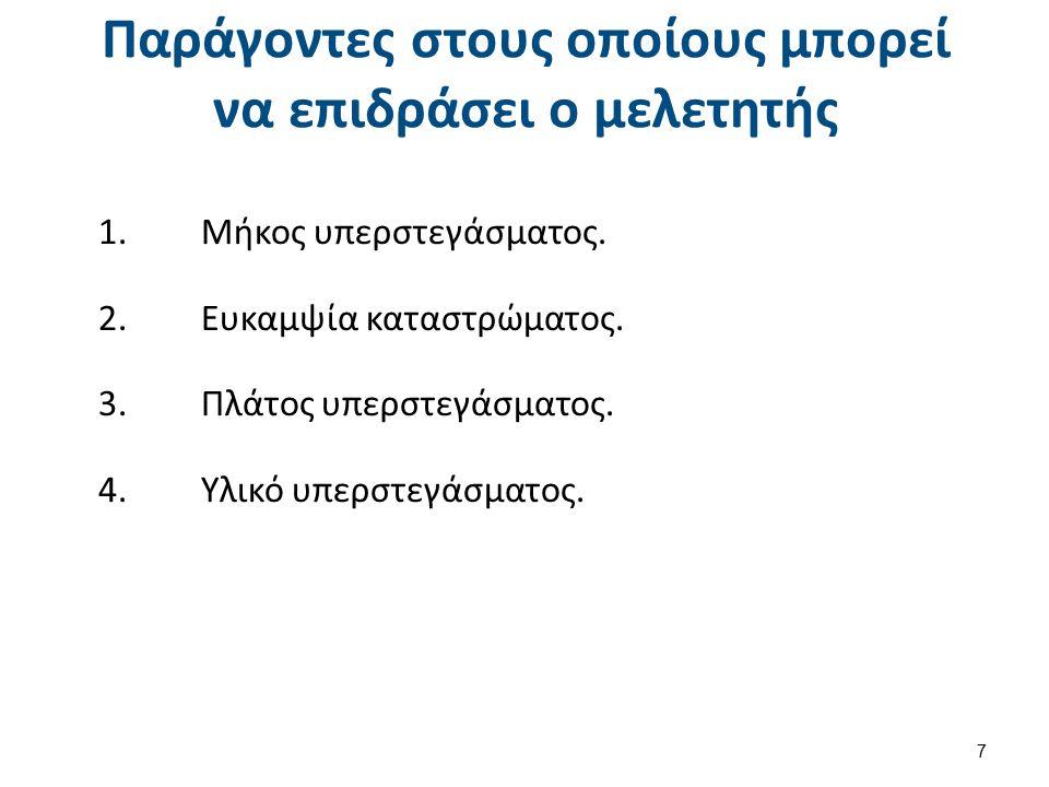 Παράγοντες στους οποίους μπορεί να επιδράσει ο μελετητής 1.Μήκος υπερστεγάσματος. 2.Ευκαμψία καταστρώματος. 3.Πλάτος υπερστεγάσματος. 4.Υλικό υπερστεγ
