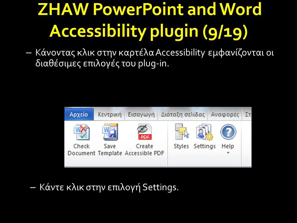 ZHAW PowerPoint and Word Accessibility plugin (9/19) – Κάνοντας κλικ στην καρτέλα Accessibility εμφανίζονται οι διαθέσιμες επιλογές του plug-in. – Κάν