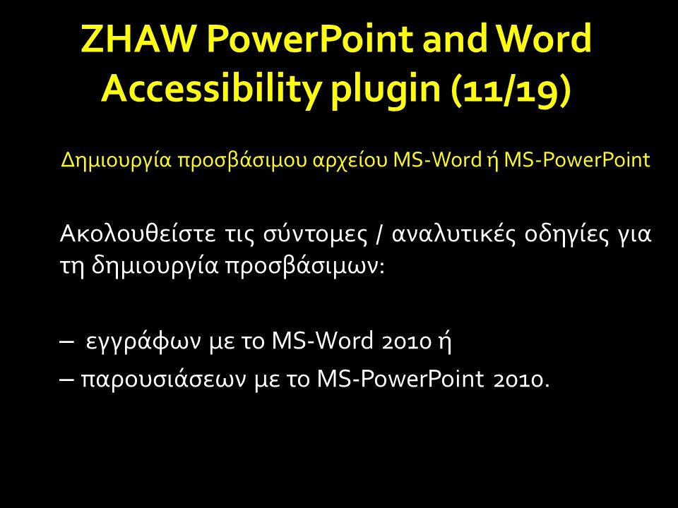 Δημιουργία προσβάσιμου αρχείου MS-Word ή MS-PowerPoint Ακολουθείστε τις σύντομες / αναλυτικές οδηγίες για τη δημιουργία προσβάσιμων: – εγγράφων με το MS-Word 2010 ή – παρουσιάσεων με το MS-PowerPoint 2010.