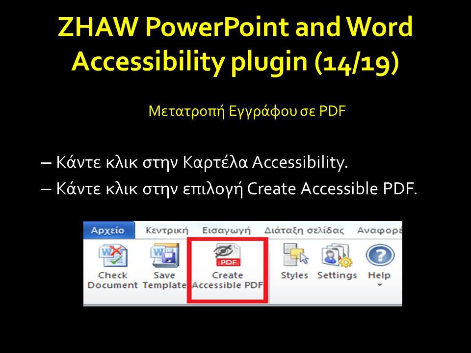ZHAW PowerPoint and Word Accessibility plugin (14/19) Μετατροπή Εγγράφου σε PDF – Κάντε κλικ στην Καρτέλα Accessibility. – Κάντε κλικ στην επιλογή Cre