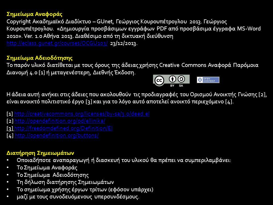 ZHAW PowerPoint and Word Accessibility plugin (9/19) – Κάνοντας κλικ στην καρτέλα Accessibility εμφανίζονται οι διαθέσιμες επιλογές του plug-in.