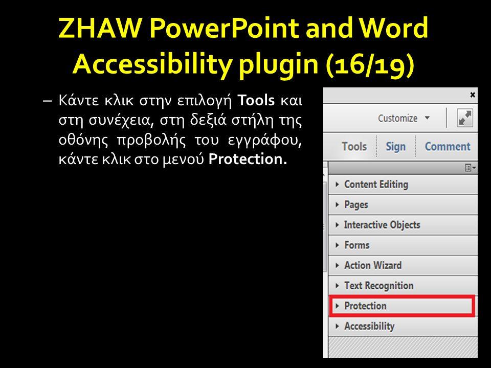 ZHAW PowerPoint and Word Accessibility plugin (16/19) – Κάντε κλικ στην επιλογή Tools και στη συνέχεια, στη δεξιά στήλη της οθόνης προβολής του εγγράφου, κάντε κλικ στo μενού Protection.