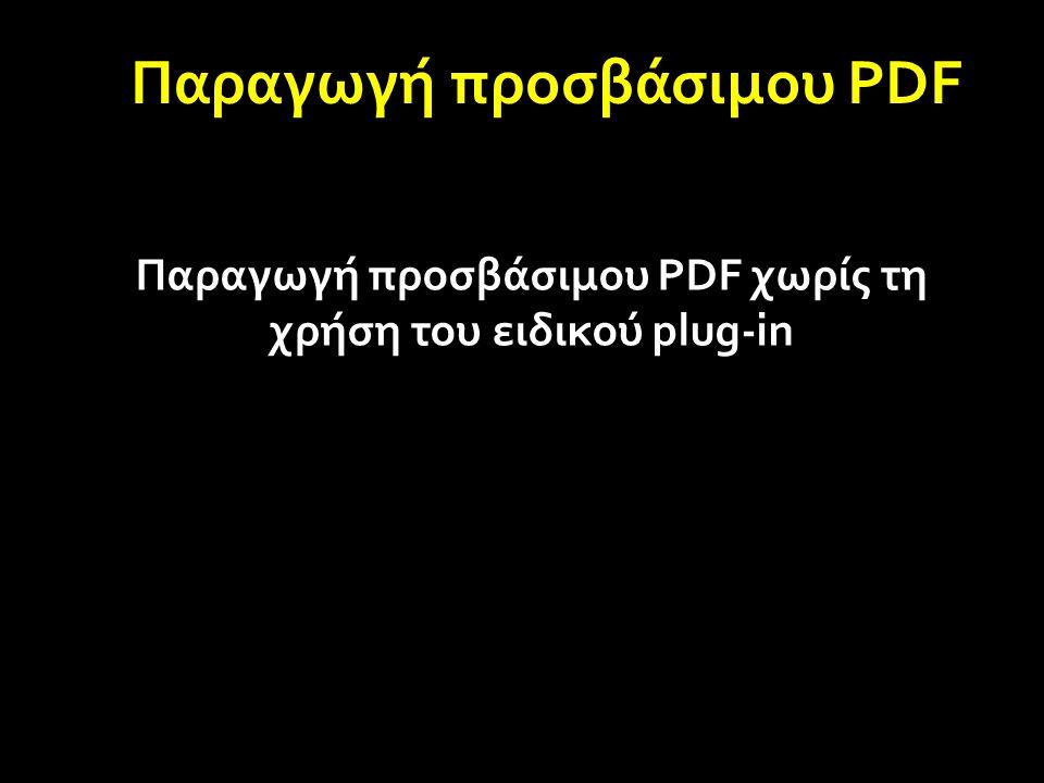 Παραγωγή προσβάσιμου PDF Παραγωγή προσβάσιμου PDF χωρίς τη χρήση του ειδικού plug-in