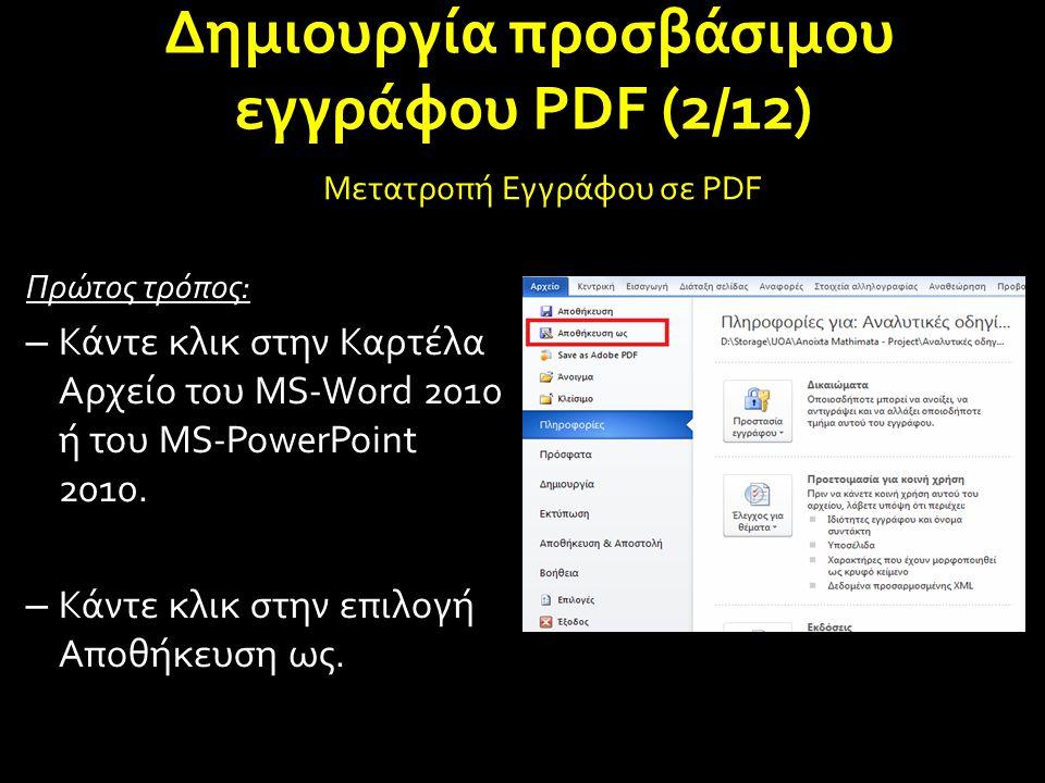 Δημιουργία προσβάσιμου εγγράφου PDF (2/12) Μετατροπή Εγγράφου σε PDF Πρώτος τρόπος: – Κάντε κλικ στην Καρτέλα Αρχείο του MS-Word 2010 ή του MS-PowerPoint 2010.