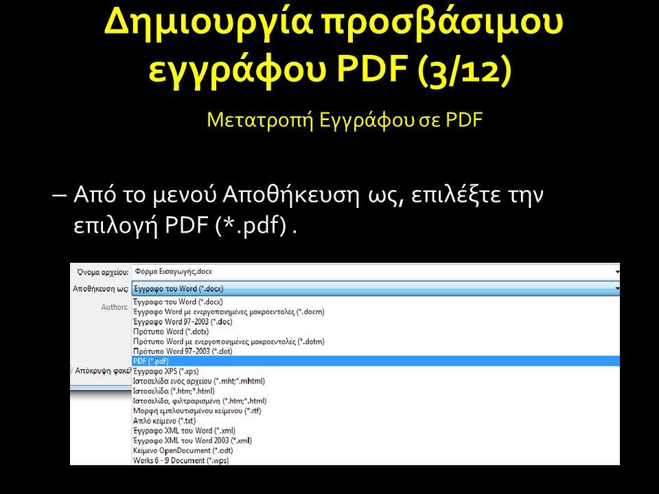 Δημιουργία προσβάσιμου εγγράφου PDF (3/12) Μετατροπή Εγγράφου σε PDF – Από το μενού Αποθήκευση ως, επιλέξτε την επιλογή PDF (*.pdf).