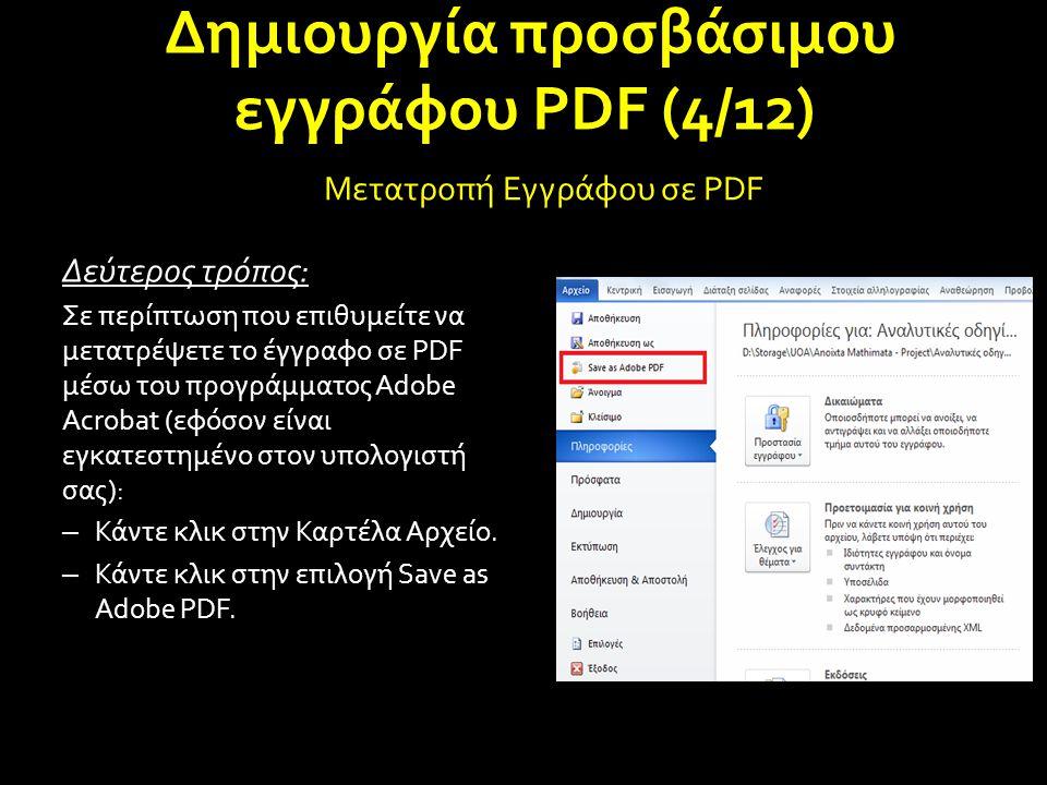 Δημιουργία προσβάσιμου εγγράφου PDF (4/12) Μετατροπή Εγγράφου σε PDF Δεύτερος τρόπος: Σε περίπτωση που επιθυμείτε να μετατρέψετε το έγγραφο σε PDF μέσω του προγράμματος Adobe Acrobat (εφόσον είναι εγκατεστημένο στον υπολογιστή σας): – Κάντε κλικ στην Καρτέλα Αρχείο.