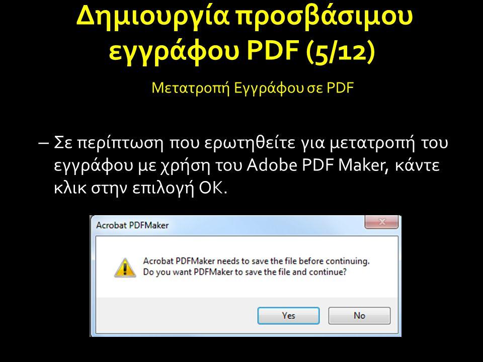 Δημιουργία προσβάσιμου εγγράφου PDF (5/12) Μετατροπή Εγγράφου σε PDF – Σε περίπτωση που ερωτηθείτε για μετατροπή του εγγράφου με χρήση του Adobe PDF Maker, κάντε κλικ στην επιλογή ΟΚ.