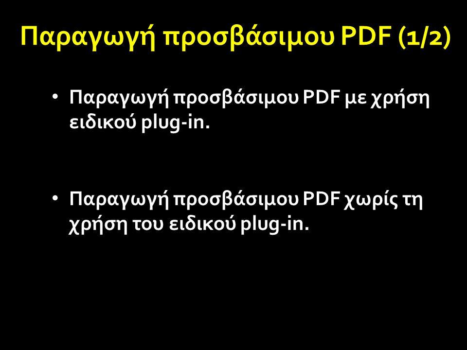 Παραγωγή προσβάσιμου PDF (1/2) Παραγωγή προσβάσιμου PDF με χρήση ειδικού plug-in.