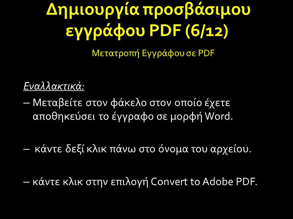 Δημιουργία προσβάσιμου εγγράφου PDF (6/12) Μετατροπή Εγγράφου σε PDF Εναλλακτικά: – Μεταβείτε στον φάκελο στον οποίο έχετε αποθηκεύσει το έγγραφο σε μορφή Word.